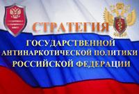 Стратегия государственной антинаркотической политики РФ
